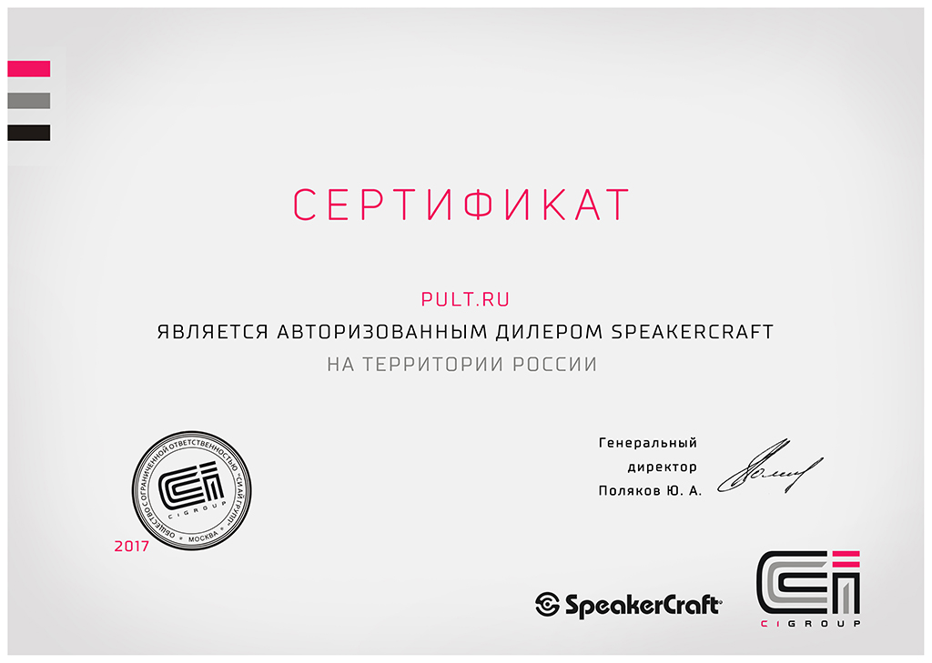 Сертификат Speakercraft