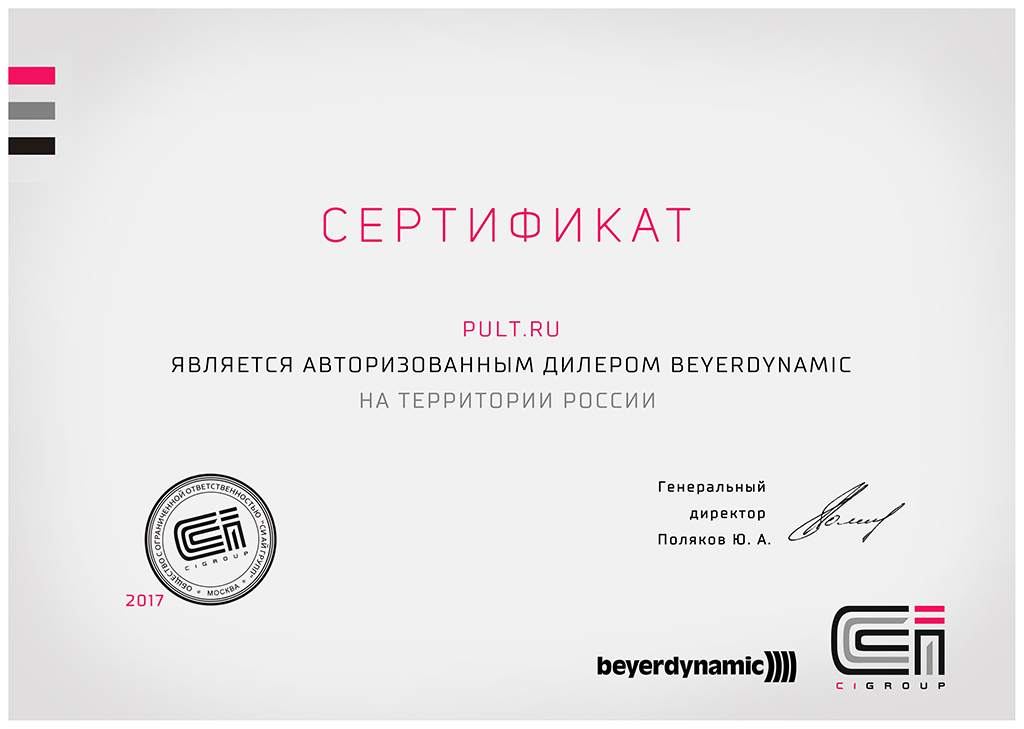 Сертификат Beyerdynamic
