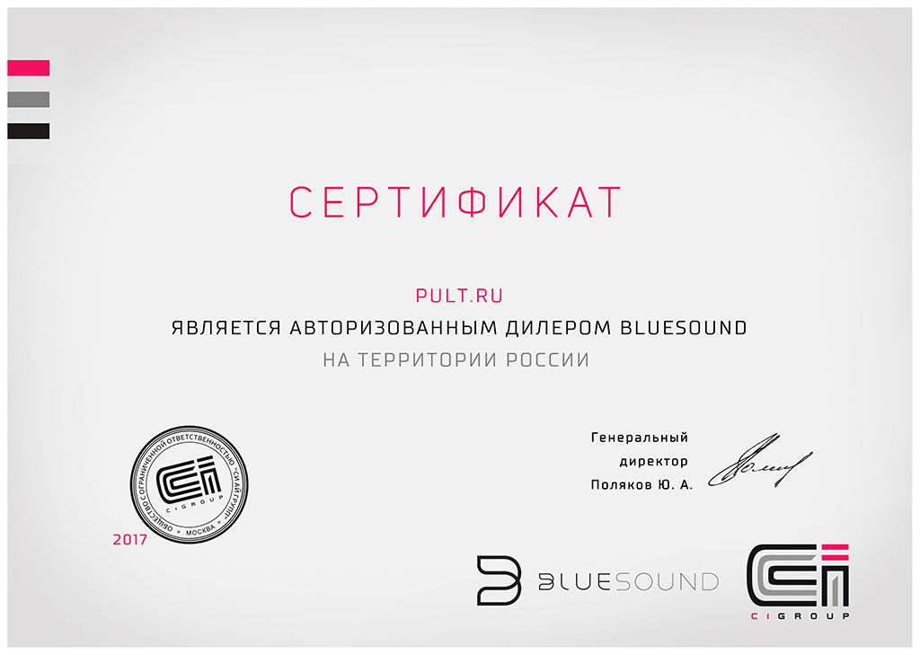 Сертификат BLUESOUND